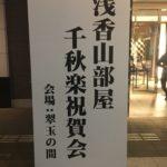 大相撲初場所(令和2年1月場所)
