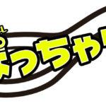 大好物を食レポ お野菜編
