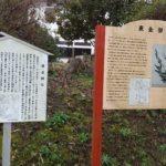 史跡探訪④~ 東金御殿(千葉県東金市)
