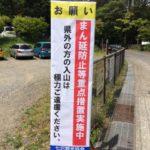 神奈川県まん防
